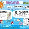 第2回BizCafe8(8月8日)を開催します。