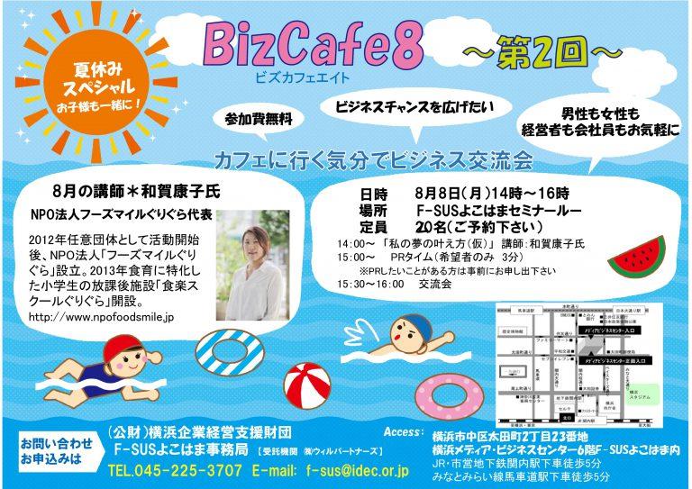 第2回BizCafe8チラシ