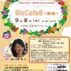 第3回BizCafe8(9月8日)を開催します。