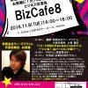 第5回BizCafe8(11月8日)を開催します。