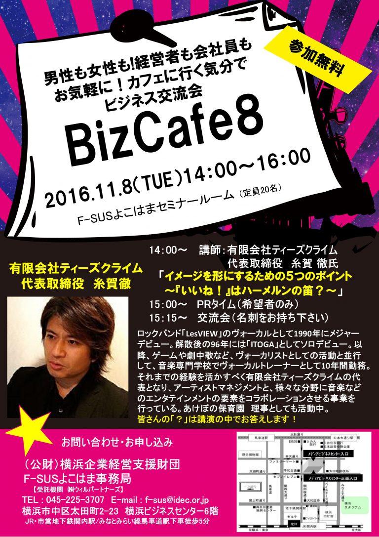 第5回BizCafe8チラシ