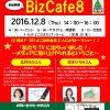 第6回BizCafe8(12月8日)を開催します。
