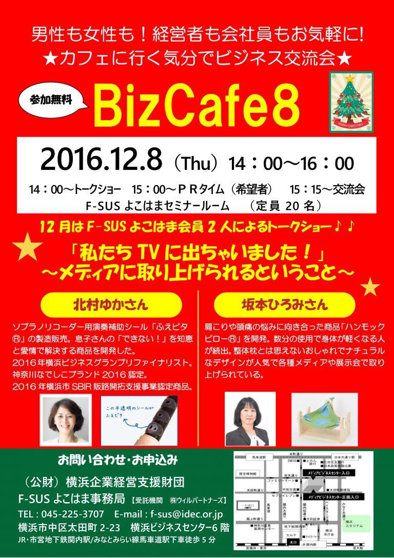 第6回BizCafe8チラシ