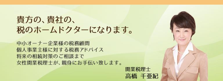 第7回BizCafe8高橋千亜紀氏