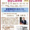 第8回BizCafe8(2月8日)を開催します。