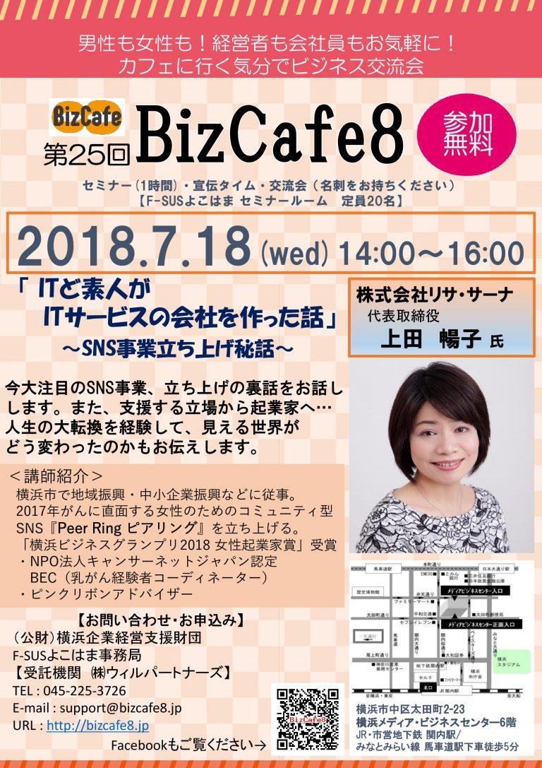 第25回BizCafe8チラシ