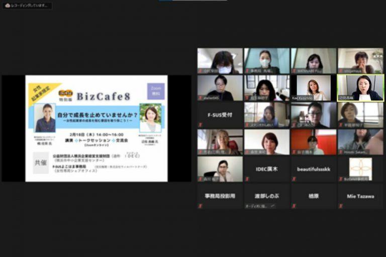 特別版BizCafe8の写真